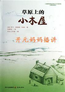 小木屋系列2《草原上的小木屋》