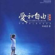 爱和自由—孙瑞雪幼儿教育演讲录(全新增订第四版)
