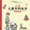 【钱儿爸】大英儿童百科全书