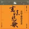 中国王朝内争实录【变法悲歌】