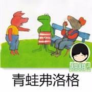 青蛙弗洛格(完本)【甜甜阿姨】