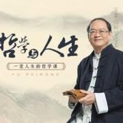 《哲学与人生》-台湾大学最受欢迎的公开课