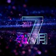 七月最佳 20170731 喜马版-喜马拉雅fm
