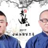 """2017青曲社""""十年一鉴""""全国巡演三之票房火Boom爆"""