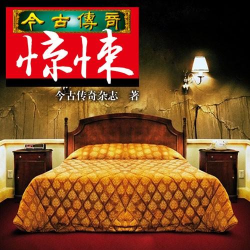 今古传奇系列(每天一个中国好故事)