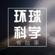 汪诘:环球科学有故事