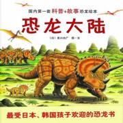 【钱儿爸】恐龙大陆