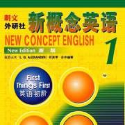 新概念英语第一册超实用讲解