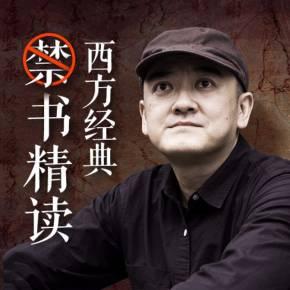 李汤:西方经典禁书精读