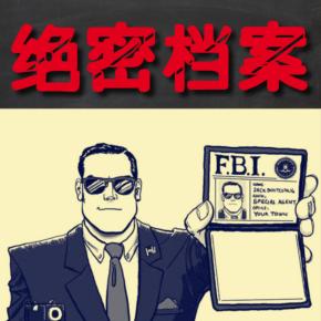 FBI绝密档案