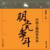 中国王朝内争实录【朋党争斗】
