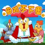 童话故事-母鸡不下蛋