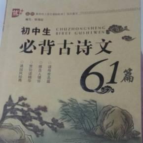初中生必背古诗词61篇宜兴初中江苏图片