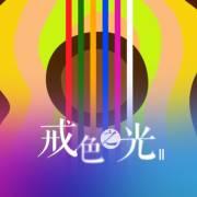 戒色之光II(歌曲专辑)