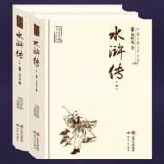 水浒传-原文朗读【四大名著】