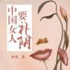 中国女人要补阴