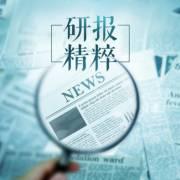 美联储暂停加息,全球货币政策转向,中国资产将受青睐|2019-03-21