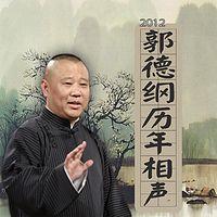 爆笑郭德纲相声2012