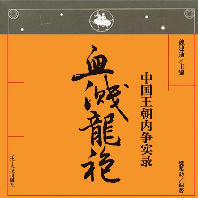 中国王朝内争实录【血溅龍袍】