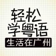 轻松学粤语-生活在广州(国语)