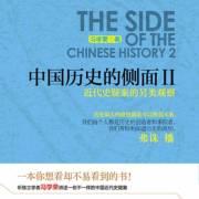 中国历史的侧面Ⅱ:近代史疑案的另类观察(?#32769;?#33041;手册,必须人手一册!)