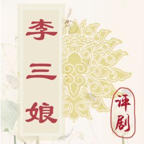 评剧《李三娘》刘慧欣、王全友