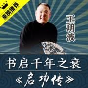 王玥波播讲:书启千年之衰—启功传