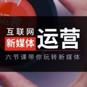 【爆裂大学•轻度课程】互联网新媒体运营