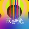 音乐专辑:戒色之光II