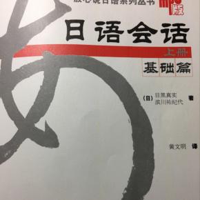 日语会话基础篇(上)