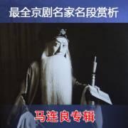 【官渡之戰】馬連良·多謝丞相賜佳釀