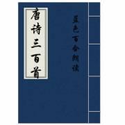 唐诗三百首-蓝色百合朗读