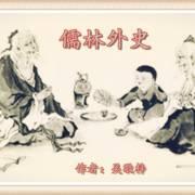 长篇评书《儒林外史》昊儒演播