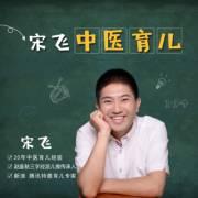 宋飞中医育儿课:小儿护理百科