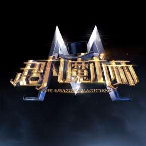 超凡魔术师-喜马拉雅fm