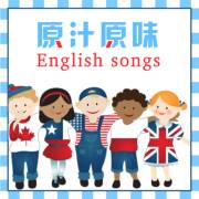 原汁原味磨耳朵:super simple songs英语启蒙儿歌
