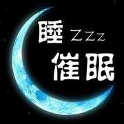 《轻催眠-失眠治愈系》望【静心减压音乐+正念冥想=深度催眠睡眠】舒缓音乐催眠音乐-喜马拉雅fm