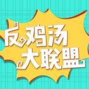 反鸡汤大联盟(粤语)
