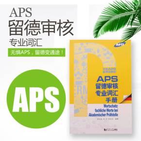 APS留德审核专业词汇