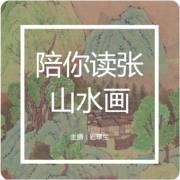 陪你读张山水画【中国画欣赏】