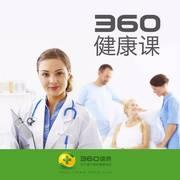 360健康课丨癌症科普