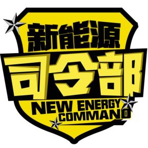 新能源司令部