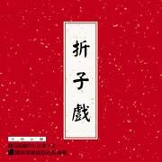 折子戏 · 国粹京剧名家名段选粹