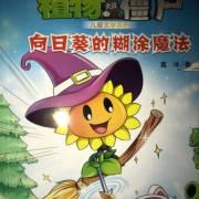 植物大战僵尸长篇小说—向日葵的糊涂魔法