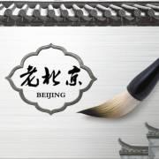 知味老京城