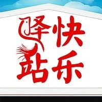 快乐驿站—相声小品集