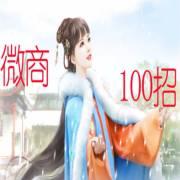 微商赚钱100招