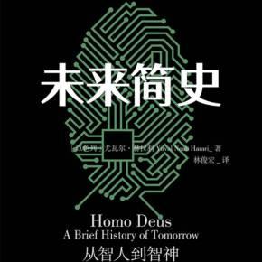 未来简史|中信书院出品