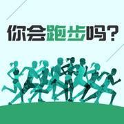 你会跑步吗?