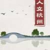 【竹石节目】人文杭州——带你领略风景如画的人间天堂